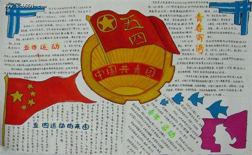 五四青年节手抄报 五四运动