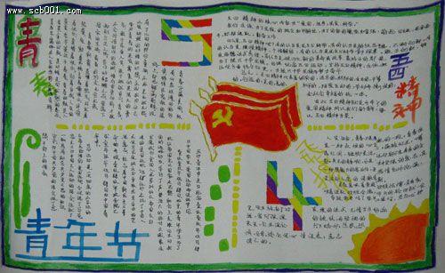 五四青年节手抄报采用了绿颜色为主色调