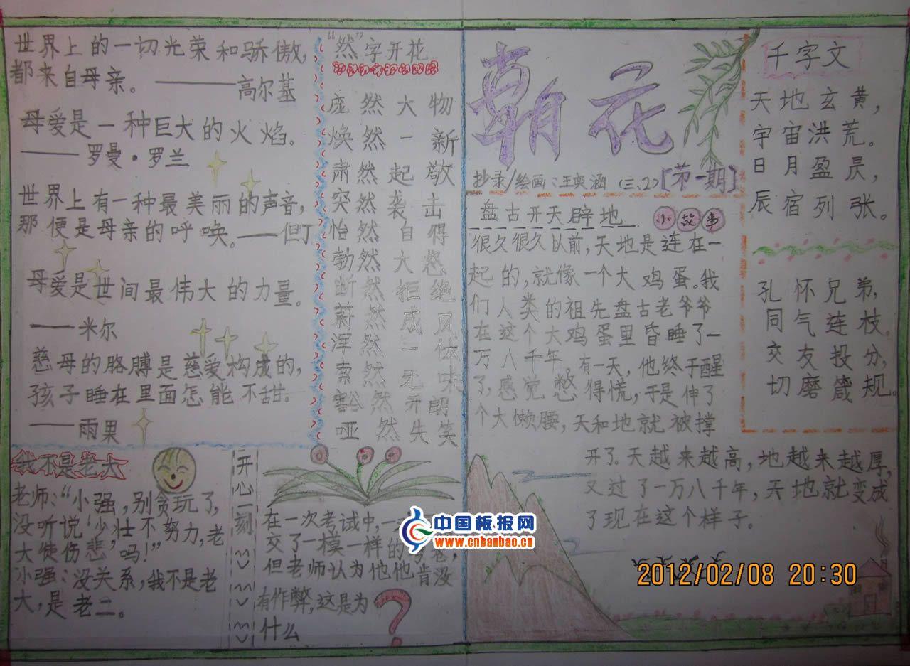 三年级学生手抄报作品 朝花