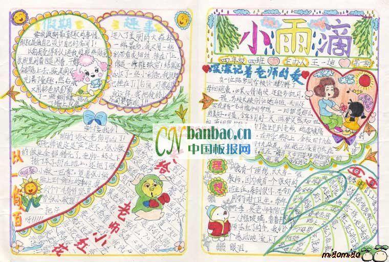 小学生教师节主题手抄报范例-深深记着老师的爱,秋风落叶轻高清图片