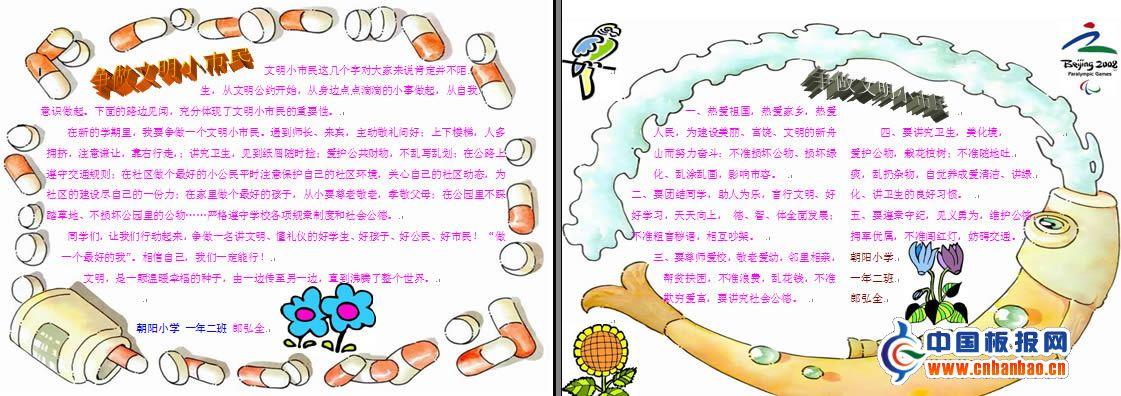 文明礼仪卡通漫画-文明礼仪手抄报|动漫卡通衣服|小学生文明礼仪
