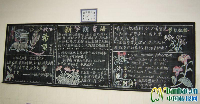 高中开学黑板报 新学期寄语图片