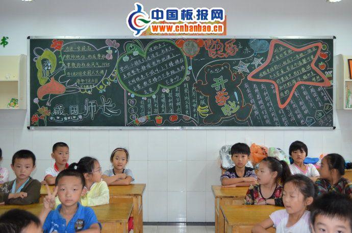 论文导航 优秀作文大全 黑板报    新学期迎接教师节黑板报,一支粉笔