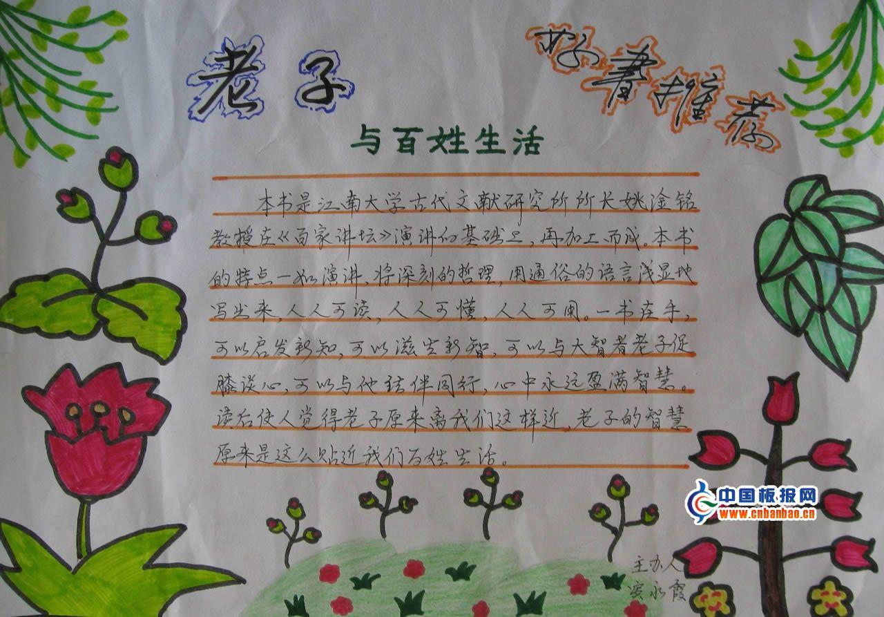 优秀作文大全 手抄报    优秀儿童手抄报-好书推荐,本书是江南大学
