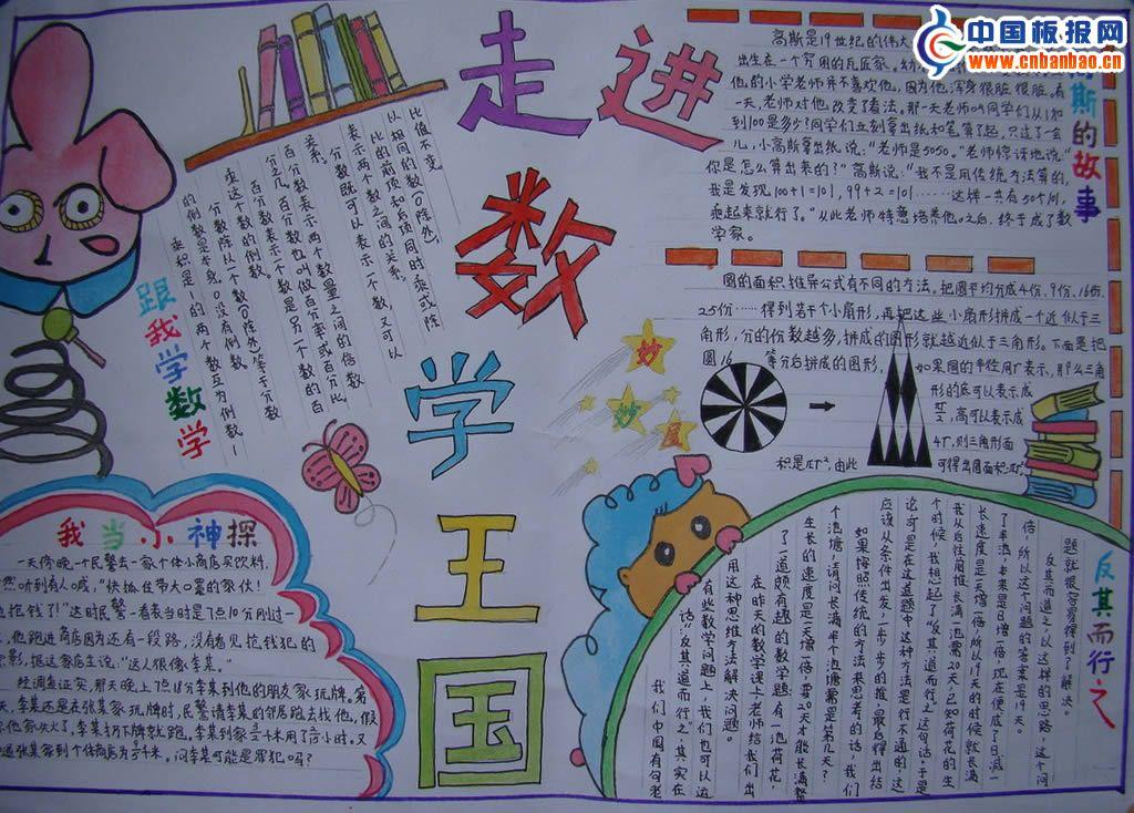 数学手抄报版面设计图 走进数学王国