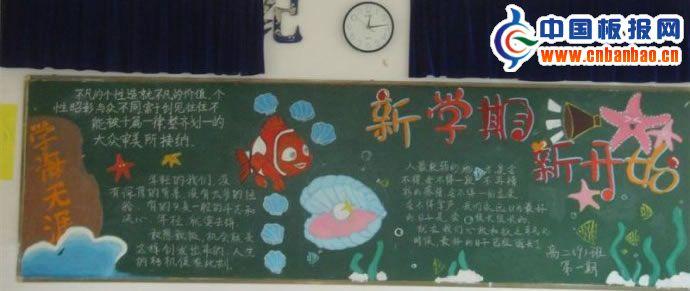 高二新学期黑板报设计图欣赏