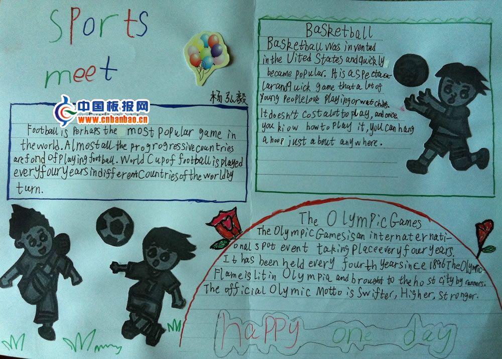 design 2012奥运主题手抄报图片 小报吧  语文英语手抄报:sun news