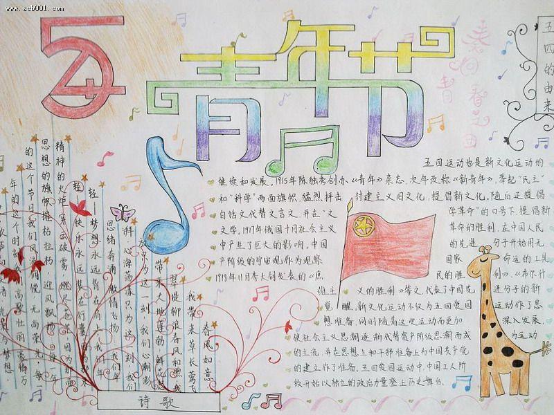 手抄报    这份五四青年节手抄报版面设计独树一帜