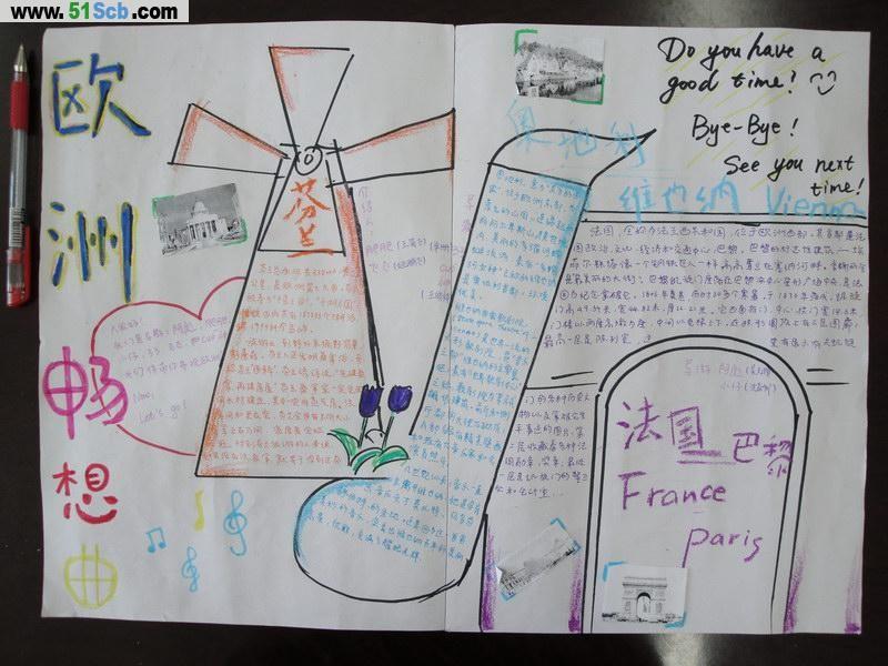 小学生手抄报--欧洲畅想-免费论文