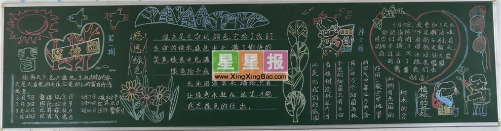 黑板报--春满校园,绿色是生命的颜色