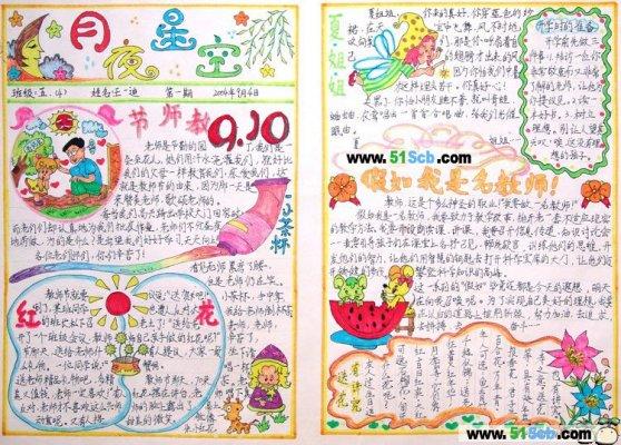 教师节手抄报--万紫千红教师节,包括月夜星空、红花和假如我是一名