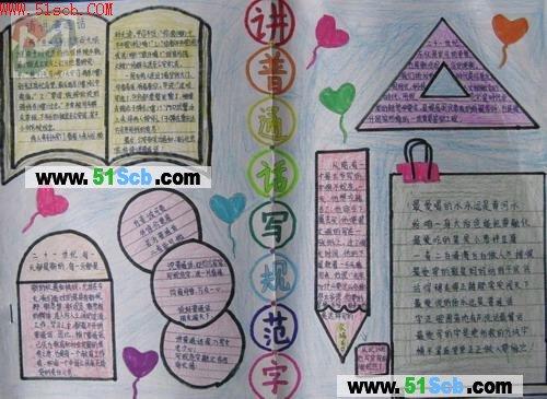 手抄报--讲普通话写规范字