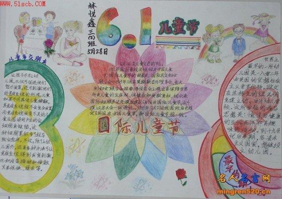 六一儿童节手抄报 国际儿童节