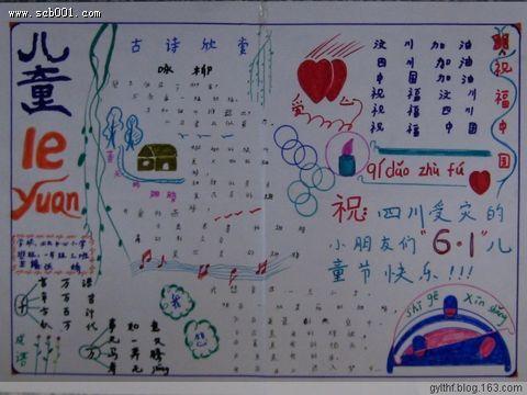 六一儿童节书画手抄报征文作品