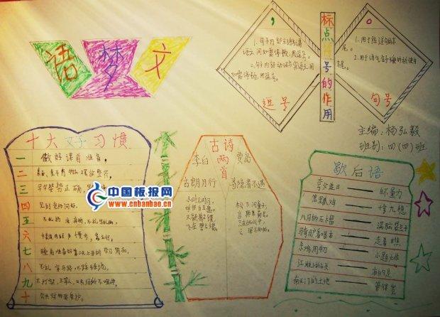 暑假生活语文手抄报设计图