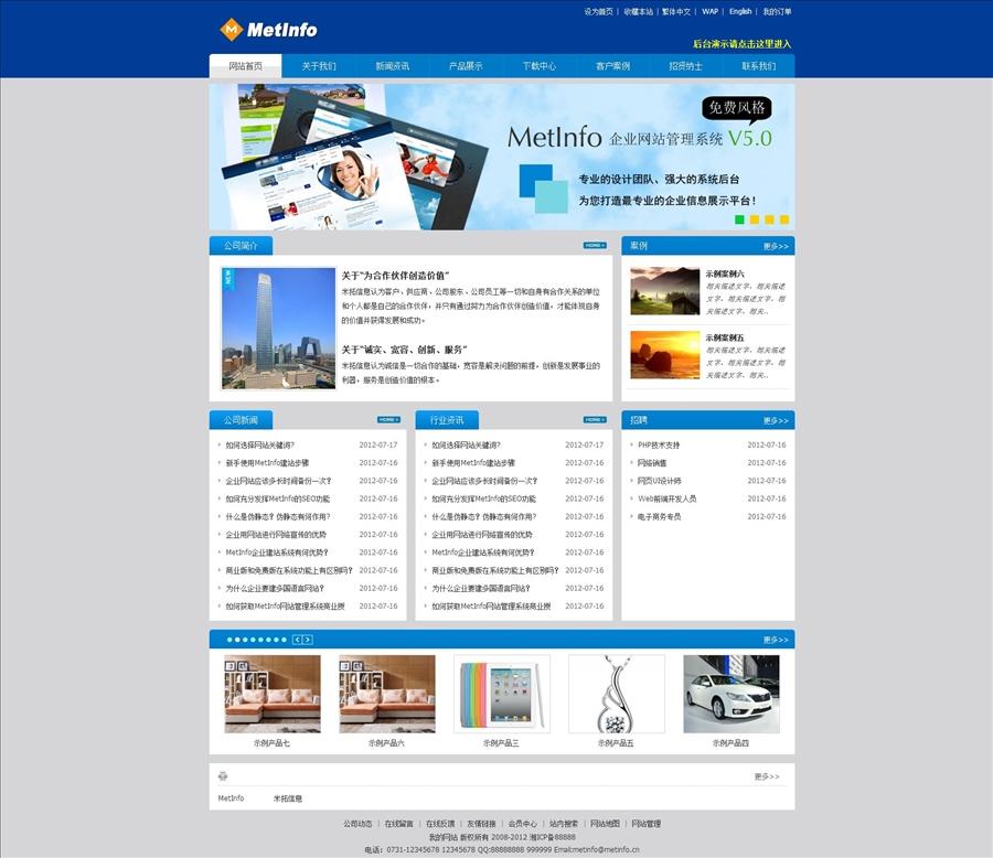 蓝色的网络公司企业网站模板html和cms后台管理模板