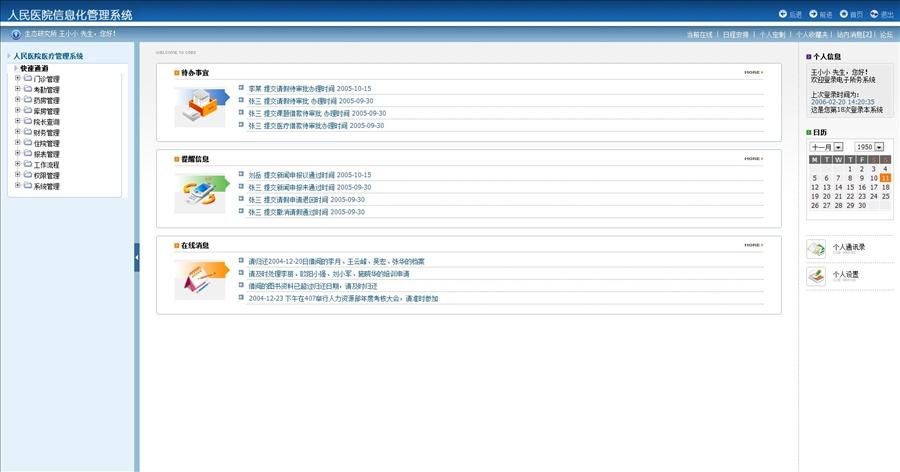 蓝色的网络公司企业网站模板ht