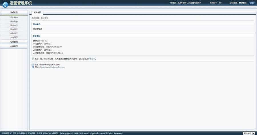 蓝色的cms网站后台管理模板