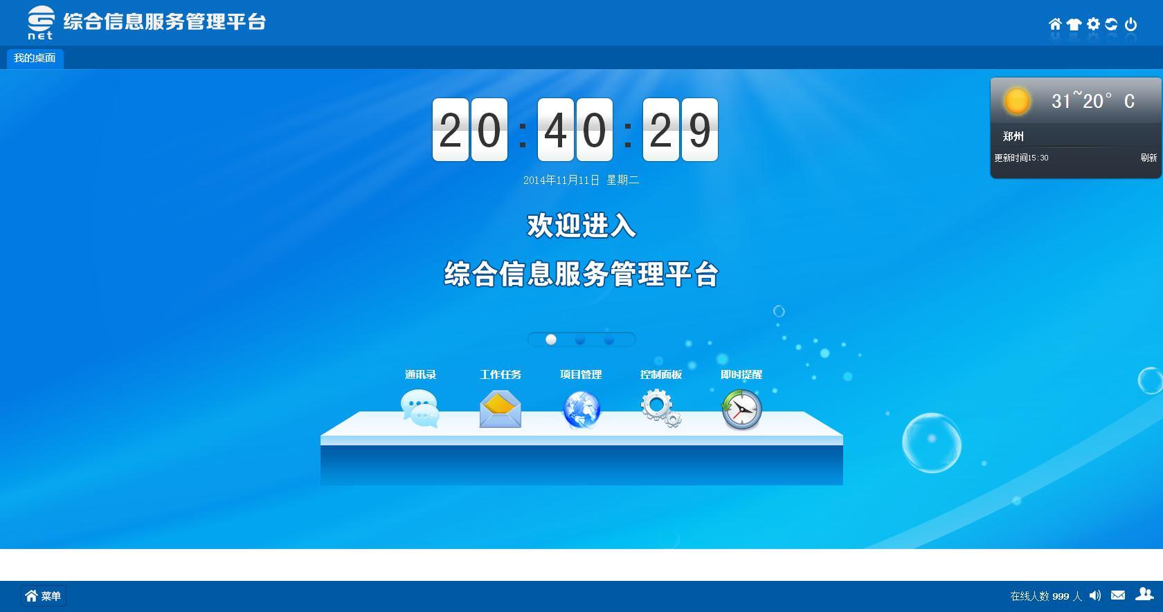预览       蓝色清新的新疆旅游网页模板首页html源码下载