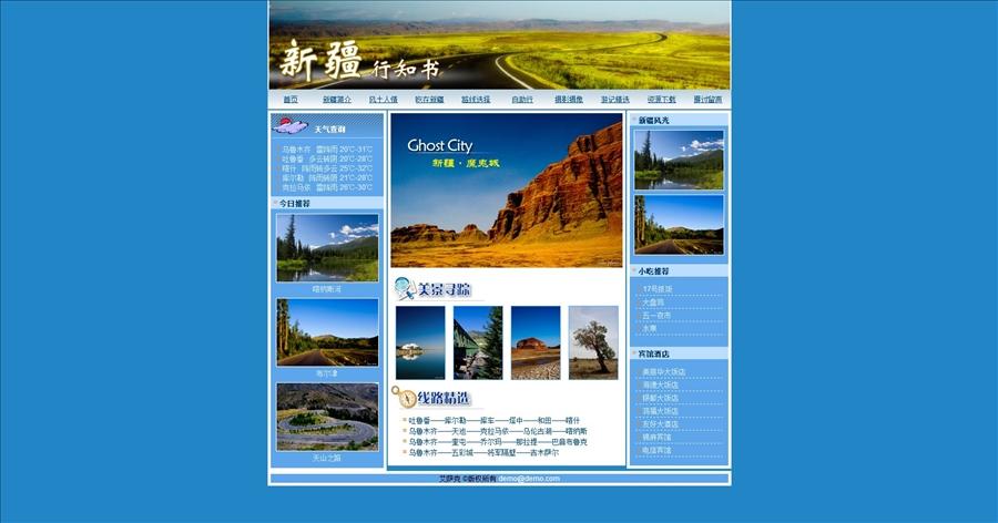 蓝色清新的新疆旅游网页模板首页html源码下载