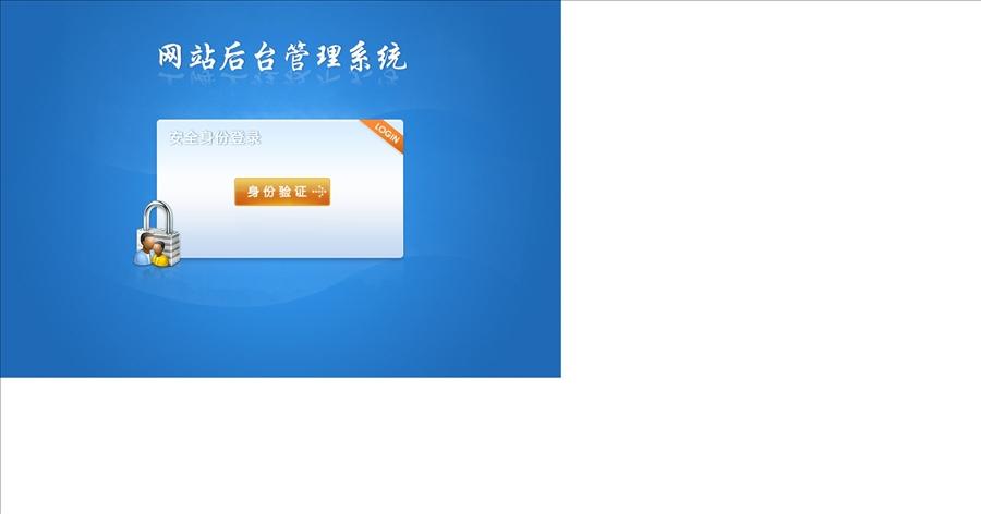 蓝色cms网站后台管理系统登录界面模板psd下载