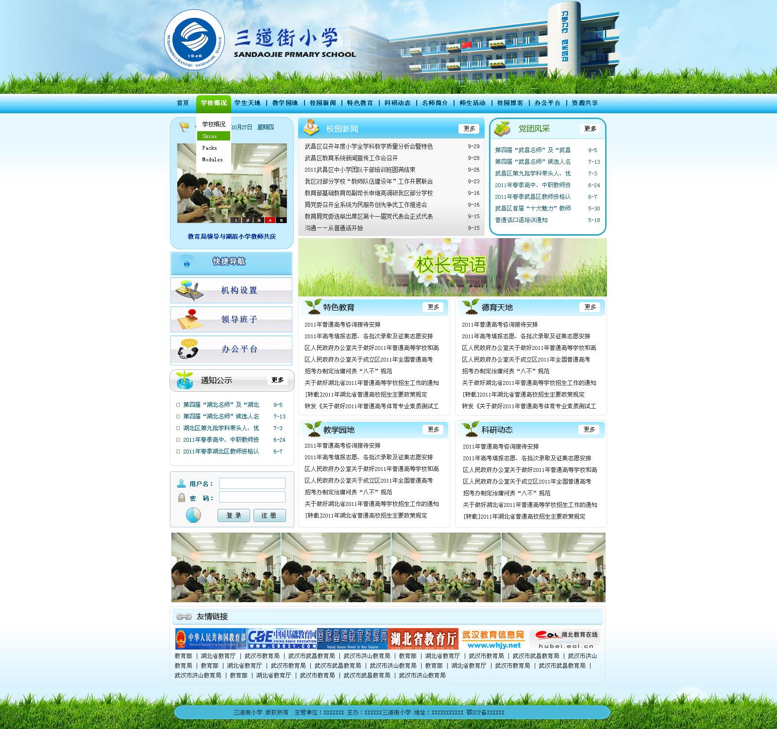 蓝色的学校教育网站模板首页psd分层素材下载