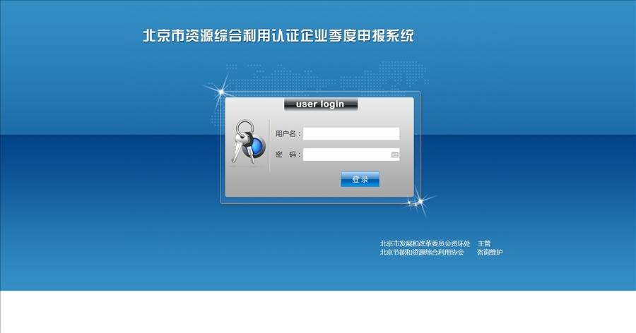 预览       蓝色的金融系统登录界面设计psd分层素材下载