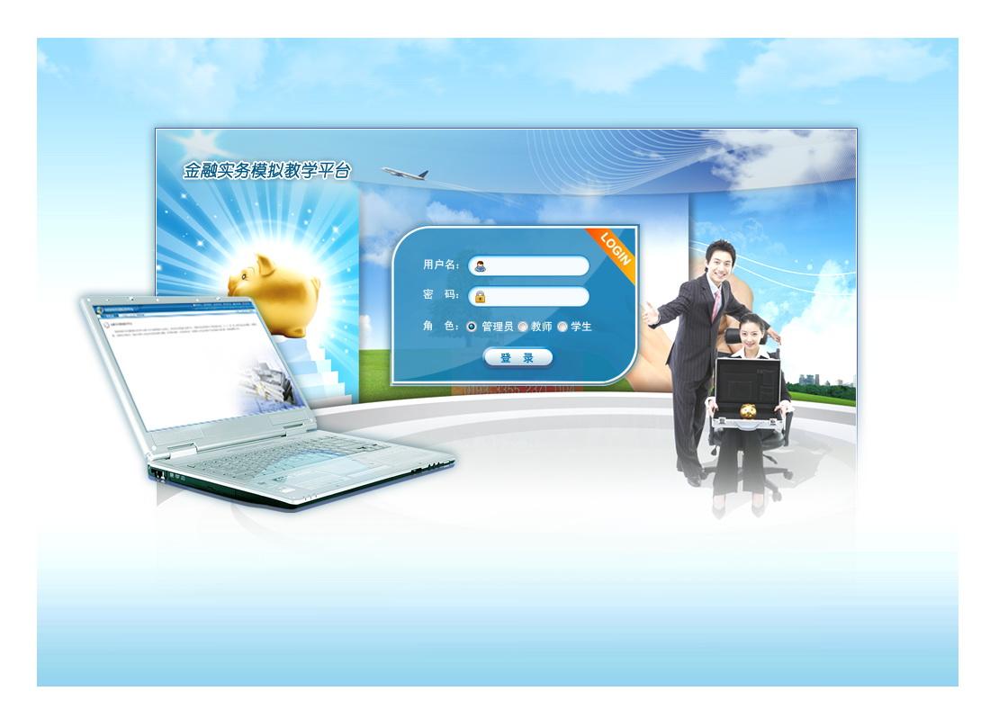 蓝色的金融系统登录界面设计psd分层素材下载