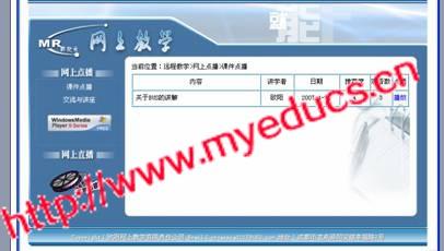 《计算机专业英语》网上教学系统设计与实现