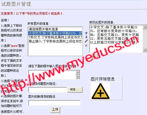 基于net的驾校理论考试模拟系统图片